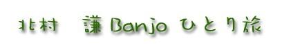 banjohitori.JPG